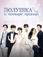 Золушка и четыре рыцаря / Золушка и четыре принца / Cinderellawa Ne Myungui Gisa / Cinderella and Four Knights - 4 DVD