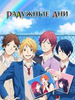 Радужные дни / Радужные деньки / Nijiiro Days / Niji-iro Days / Rainbow Days - 1 DVD