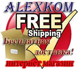 УНИВЕРСАЛЬНЫЙ ИНТЕРНЕТ МАГАЗИН ALEXKOM