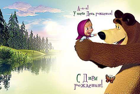 Открытка маша и медведь