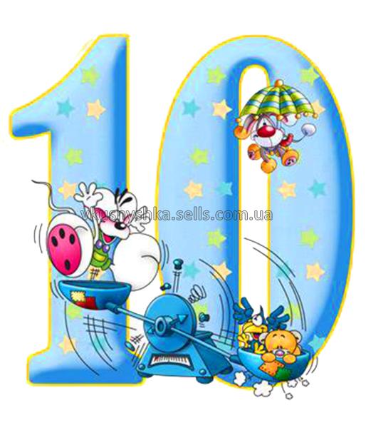 Поздравление с днем рождения ребенку 10 месяцев 35