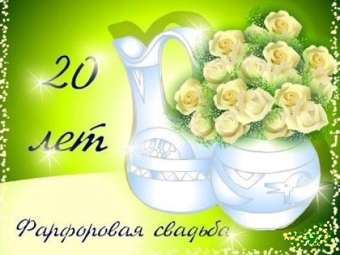 Прикольные поздравления к 20 свадьбы