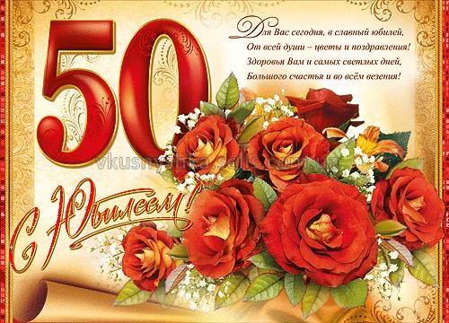 Поздравления маме с 50 летием открытки