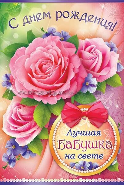 Поздравление с днем рождения любимую бабулю