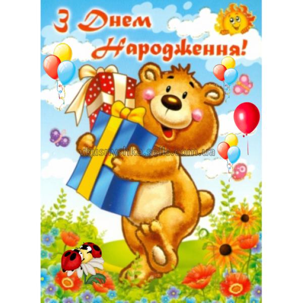Поздравление на украинском языке с юбилеем дня рождения