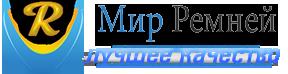 """Интернет-Магазин """"Мир Ремней"""" - Самые низкие оптовые цены в Украине!"""