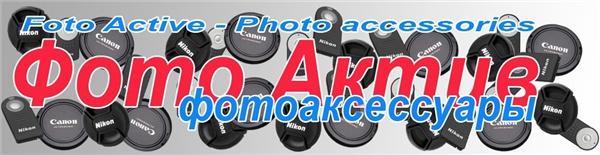 Фото Актив - Фотоаксессуары - Foto Active - Photo accessories
