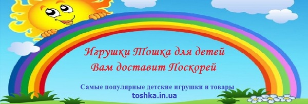 """Добро пожаловать в интернет-магазин  """" Детских игрушек Тошка"""""""