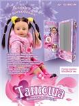 Кукла Танюша MY043 интерактивная читает MP-3, рус-анг языки