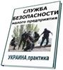 Служба безопасности малого предприятия.(Украина, практические материалы).