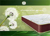 Comfortable, safe and affordable mattresses.