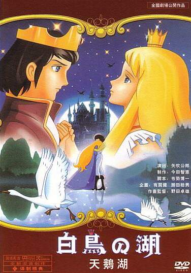 Meisaku Dowa Hakucho no Mizuumi / World Masterpiece Children's Stories Swan Lake / Лебединое озеро