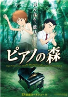 Piano no Mori The Perfect World of Kai / The Piano Forest / Рояль в лесу