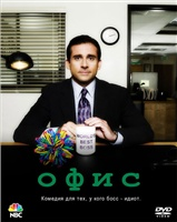 Купить сериал Офис/The Office  1-6 сезонов