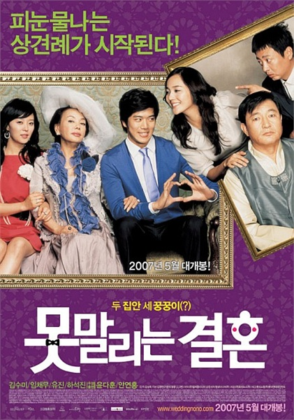 The marriage movie
