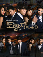 Беглец план Б / Do Mang Ja  The Fugitive Plan B - 4 DVD