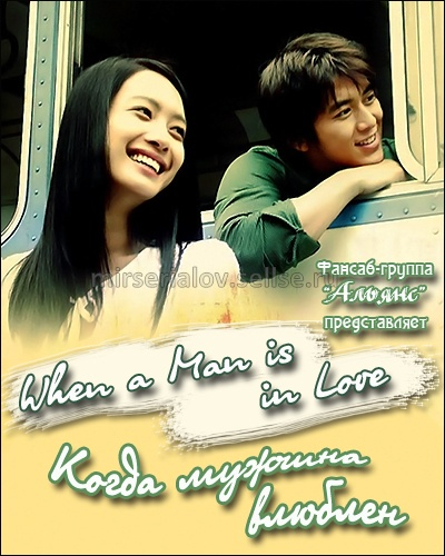 Когда мужчина влюблен / When a Man is in Love - 3 DVD