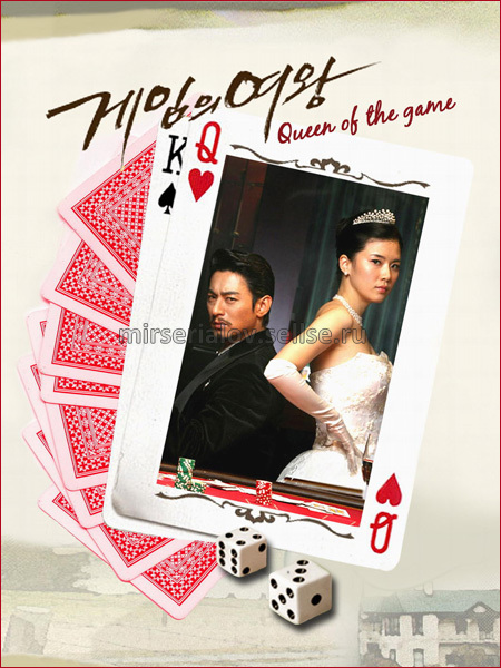 Королева игры / Queen of the Game - 4 DVD