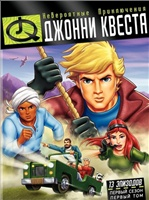 Невероятные Приключения Джонни Квеста / The Real Adventures of Jonny Quest - 2 DVD