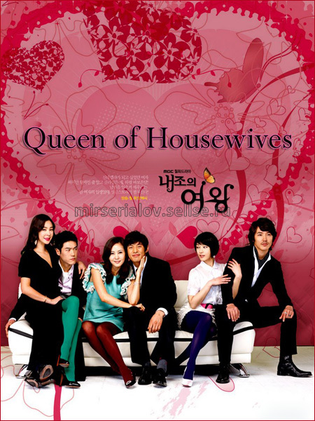 Королева домохозяек / Queen of Housewives - 4 DVD