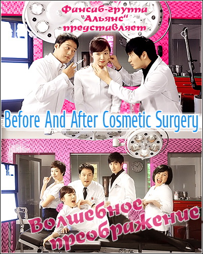 Волшебное преображение / Before And After Cosmetic Surgery - 2 DVD