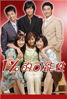 1% вероятности / Something about 1% (1% of Anything) - 5 DVD