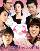 Одолжи мне свою любовь / Chieh Yong Yi Hsia Ni Te Ai / Borrow Your Love – 2 DVD