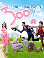 300 счастливых дней / Yu Jian Xing Fu 300 Tian / Happy 300 Days – 3 DVD