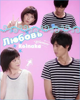Любовь / Koinaka / Love Relationship - 2 DVD