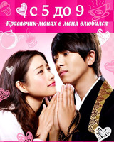 С 5 до 9 / 5-ji Kara 9-ji Made / From Five To Nine - 1 DVD