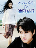 С какой ты звезды? / Which star are you from? - 3 DVD (озвучка)