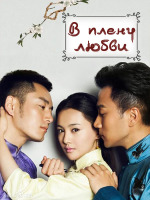 В плену любви / Zhua Zhu Cai Hong De Nan Ren / Cage of Love - 6 DVD