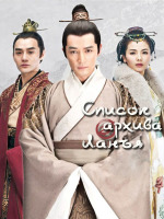 Список архива Ланъя / Lang Ya Bang / Nirvana in Fire - 7 DVD
