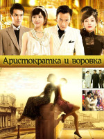Аристократка и воровка / Леди и лжец / Lady And The Liar / Qian Jin Nu Zei - 6 DVD