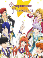 Очарование Ренессанса / Magic-Kyun! Renaissance - 1 DVD