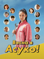 Весна в Асуко / Asukou March / Asuko March - 1 DVD (озвучка)