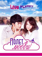 Полёт любви / Love Flight / Ruk Sut Tai Tee Bpaai Fah - 1 DVD (озвучка)