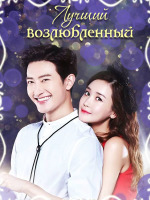 Лучший возлюбленный / Best Lover / Best Couple / Century's Couple - 2 DVD (озвучка)