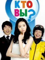 Кто вы? / Who Are You? - 4 DVD (озвучка)