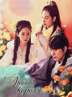 Любовь короля / Wangeun Saranghanda / The King Loves - 4 DVD