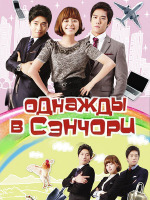 Однажды в Сэнчори / Once Upon a Time in Saengchori - 3 DVD (озвучка)
