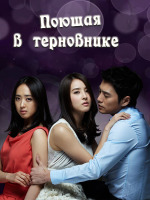 Поющие в терновнике / Поющая в терновнике / Kashinamoosae / The Thorn Bird - 4 DVD (озвучка нов)