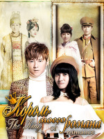Король моего романа / Ru zhen qin lin / The King of Romance - 4 DVD (озвучка)