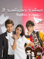 Я влюбилась в обоих / Ai Shang Liang Ge Wo / Fall in love with me – 5 DVD (озвучка)
