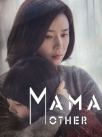 Мама 2018 / Mother - 4 DVD