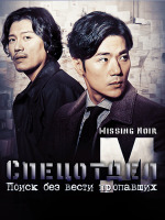Спецотдел М: Розыск без вести пропавших / Missing Noir M - 2 DVD (озвучка)