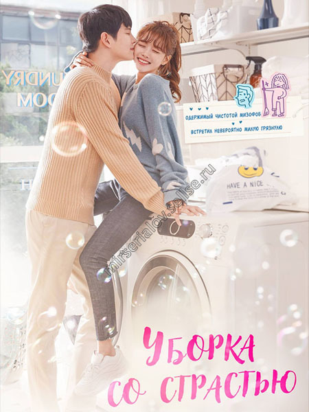 Уборка со страстью / Clean With Passion For Now - 4 DVD (озвучка)