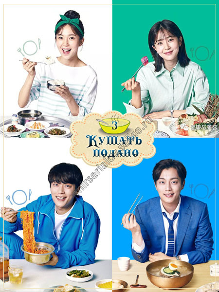 Кушать подано 3 / Let's Eat 3 - 4 DVD (озвучка)