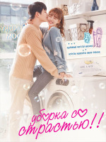 Уборка со страстью / Clean With Passion For Now - 4 DVD