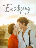 Бойфренд / Encounter / Boyfriend - 4 DVD (озвучка)